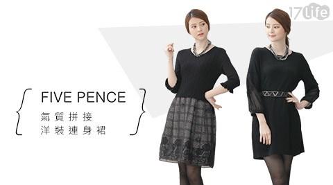 FIVE PENCE/五個銅貨/拼接/洋裝/連身裙