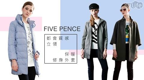 FIVE PENCE 五個銅貨-修身小 蒙牛 gomaji外套系列