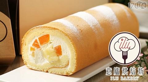ilu/意廬/烘焙/中和/人氣麵包/生乳捲/手工蛋糕