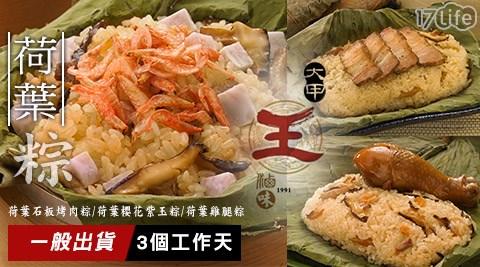 端午節/大甲王記/荷葉粽/粽子/肉粽/蘋果日報/評比