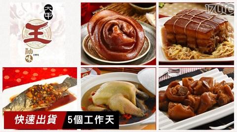 2017/年菜/大甲王記/年菜/王記/雞年/佛跳牆/豬腳/東坡肉/米糕/海鮮/新年/團圓/春節