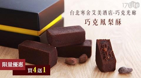 平均每盒最低只要538元起即可購得【台北寒舍艾美酒店《巧克光廊》】巧克鳳梨酥禮盒1盒/4盒(8入/盒),購買4盒方案再贈1盒。