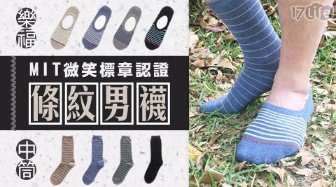 【MIT微笑標章認證】舒適毛巾底樂福襪休閒中筒襪