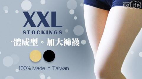 平均最低只要59元起(含運)即可享有【MIT加大尺碼】436針加大XXL薄褲襪:任選2雙/6雙/8雙/12雙/24雙,顏色:黑/膚。