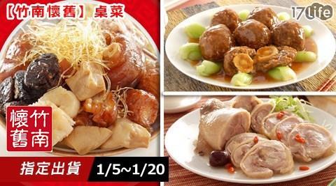 竹南懷舊-桌菜饗 下午 茶系列(1/5~1/20出貨)