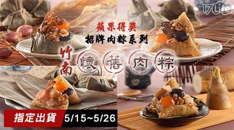 每日一物/竹南懷舊/蘋果得獎/招牌/肉粽