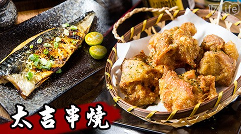 串燒/燒烤/捷運/酒/聚餐/太吉串燒