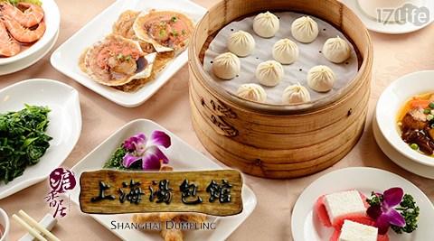 滬香/居/上海/湯包/館/小吃/中式