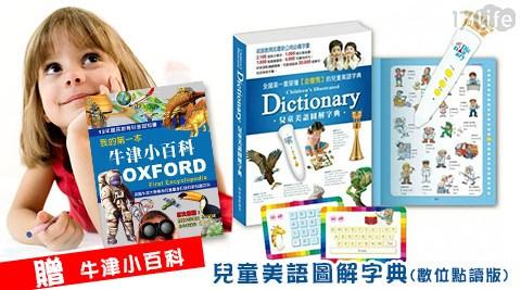 兒童/美語/圖解/字典/數位/點讀版/牛津/小百科