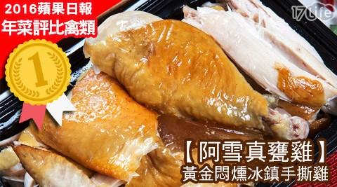 2017/年菜/阿雪真甕雞/黃金/悶燻/冰鎮/手撕雞