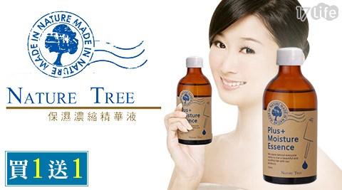 Nature Tree-保濕濃縮精華液(250ml),買1送1