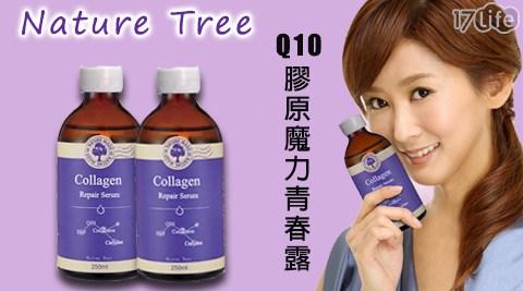 平均每入最低只要256元起(含運)即可享有【Nature Tree】Q10 膠原魔力青春露(250ml)1入/3入/5入。