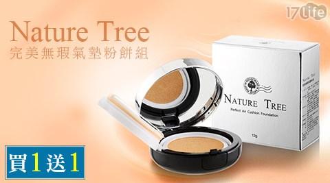 平均每入最低只要433元起(含運)即可享購得【Nature Tree】完美無瑕氣墊粉餅1入/2入/3入,每入再贈粉蕊1入。