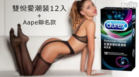 Durex杜蕾斯-雙悅愛潮裝12入+Aape聯名款(綠/紅17life 現金券序號)更薄型3入
