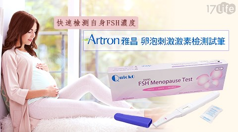 Artron/雅昌/卵泡/FSH/檢測試筆/檢測