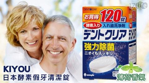 平均每錠最低只要3元起(含運)即可購得【KIYOU】日本酵素假牙清潔錠120錠/240錠/360錠/480錠/600錠/720錠(120錠/盒)。