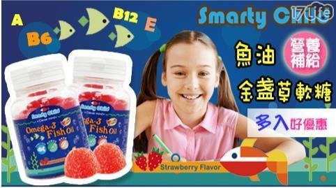 全方位魚油金盞草軟糖/SmartyChild/軟糖/金盞草/魚油/DHA/葉黃素脂/維生素