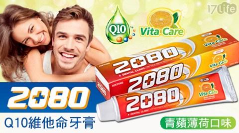 平均每入最低只要35元起(含運)即可享有【韓國2080】Q10維他命牙膏3入/6入/12入/24入/36入/72入/108入(80g/入)。