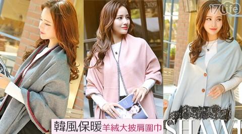 平均每入最低只要279元起(含運)即可享有韓風保暖羊絨大披肩圍巾任選1入/2入/4入/6入/8入,多色任選!