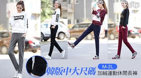 平均每件最低只要399元起(含運)即可購得韓版中大尺碼加絨運動休閒長褲1件/2件/4件/6件/8件,多色多尺碼任選。