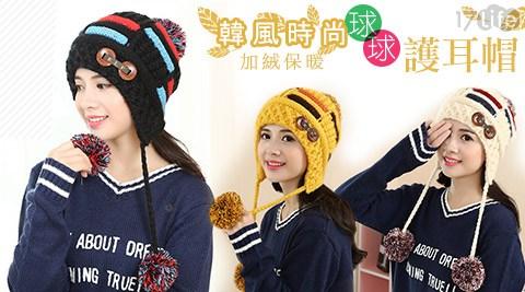 韓風/加絨/保暖/護耳/毛帽/護耳帽