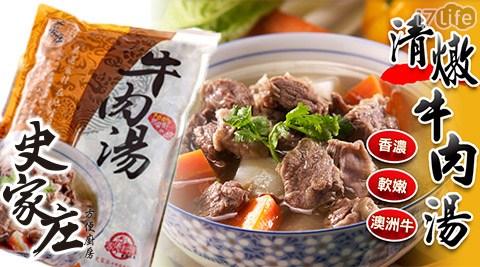 2017年菜/史家庄/清燉/牛肉湯/牛肉/即食