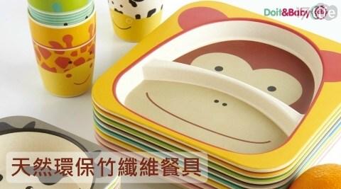 平均每組最低只要375元起(含運)即可享有【Bamboo Dinner Plate】可愛動物竹炭纖維環保餐具組1組/2組,多款任選。