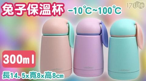 平均每入最低只要190元起(2入免運)即可購得不鏽鋼可愛兔兔耳朵保溫杯1入/3入/5入(300ml/入),顏色:粉紫/粉綠/藍粉。