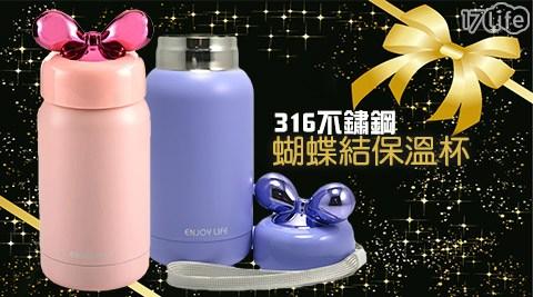 平均每支最低只要190元起(2支免運)即可購得蝴蝶結保溫杯1支/3支/5支(300ml/支),顏色:馬卡龍粉/馬卡龍藍。