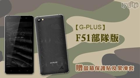 G-PLUS/F51/部隊版/ 抗衝擊/4G/智慧型手機