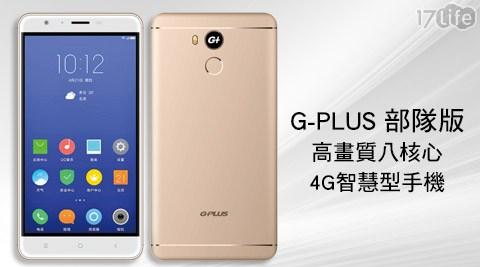 G-PLUS/ F67/部隊版/ 高畫質/八核心/4G/智慧型手機