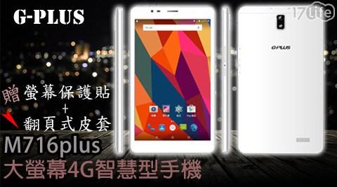 只要4,490元(含運)即可享有原價8,950元G-PLUS M716plus大螢幕4G智慧型手機只要4,490元(含運)即可享有原價8,950元G-PLUS M716plus大螢幕4G智慧型手機1入,購買再贈螢幕保護貼x1+翻頁式皮套x1!