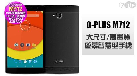 G-PLUS /M712/ 大尺寸/高畫質/螢幕智慧型手機