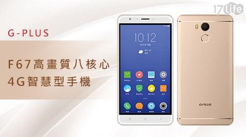 G-PLUS/ F67 /高畫質/八核心/4G/智慧型手機