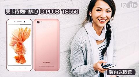 G-PLUS/TS550 /4G/雙卡/四核/時尚智慧型手機(玫瑰金)/果凍套/翻頁式皮套