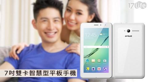 G-PLUS/S9719 /7吋/雙卡智慧型/平板手機