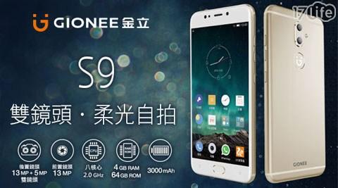 只要9,900元(含運)即可享有原價12,800元最新款CP值超高G-PLUS金立S9雙鏡頭4G八核心智慧型手機1台。