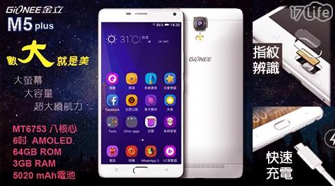 福利品/Gionee M5 plus/ 6吋/八核心/智慧型手機