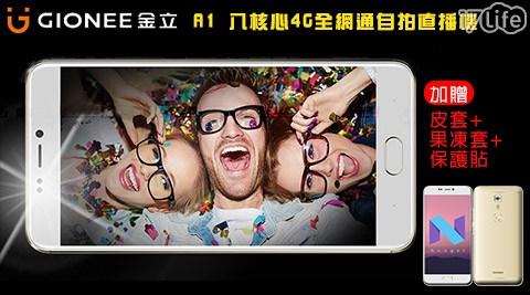 G-PLUS/金立/A1/八核心/4G/全網通/自拍直播機/加贈/皮套/果凍套/保護貼/手機/智慧手機