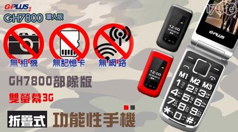 G-PLUS/ GH7800/部隊版