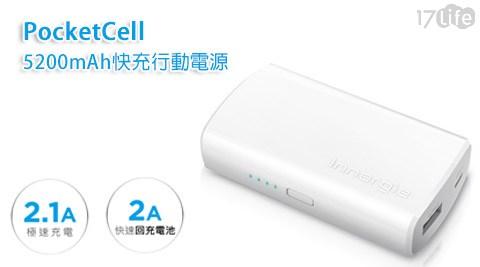只要899元(含運)即可享有【Innergie】原價1,000元PocketCell 5200mAh快充行動電源只要899元(含運)即可享有【Innergie】原價1,000元PocketCell 5200mAh快充行動電源1台,原廠保固一年。