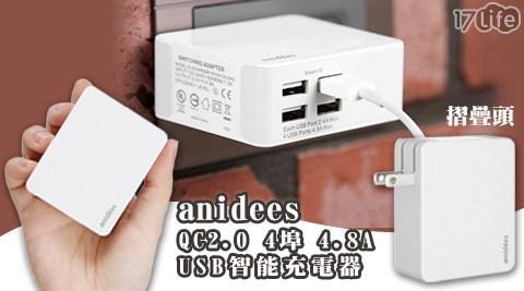平均每入最低只要699元起(含運)即可享有anidees QC2.0 4埠4.8A USB智能充電器(摺疊頭)1入/2入/4入/8入/10入,享保固1年。