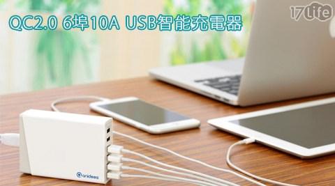 平均每入最低只要1,350元起(含運)即可享有【anidees】QC2.0 6埠10A USB智能充電器1入/2入。