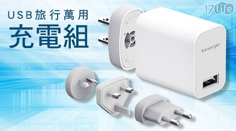 Innergie PowerTravel Kit 12瓦USB旅行萬用充電組(浩哲)