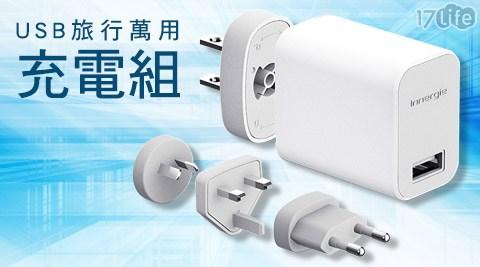 Innergie PowerTravel Kit 12瓦USB旅行萬用充電組(浩哲)