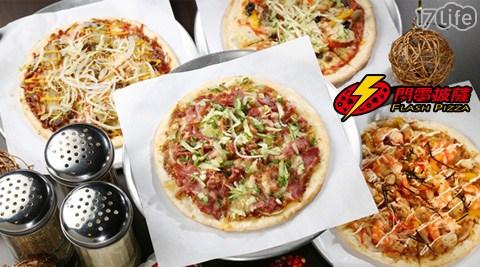 只要168元起即可享有【FLASH PIZZA閃電披薩】原價最高347元披薩乙個只要168元起即可享有【FLASH PIZZA閃電披薩】原價最高347元披薩乙個:(A)8吋PIZZA/(B)10吋PIZZA,閃電披薩(自由配)/南加州漢堡披薩/大阪海鮮燒披薩/三星蔥鴨肉披薩(4選1)。