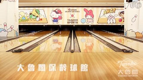 大魯閣保齡球館/保齡球/球/運動/休閒/親子/遊樂設施