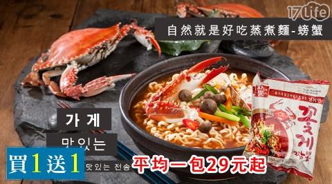 平均每包最低只要29元起(2袋免運)即可享有【韓國精裝版PULMUONE】自然就是好吃蒸煮麵-螃蟹:(A)買1袋送1袋(共8包)/(B)1箱(共32包)。