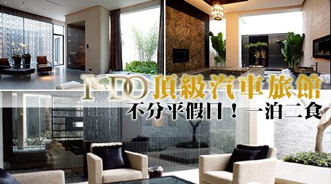 I DO 頂級汽車旅館/桃園/汽車/旅館/住宿