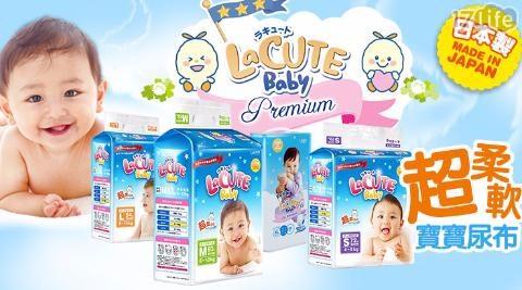 【日本王子製造LaCUTE】超柔軟寶寶尿布